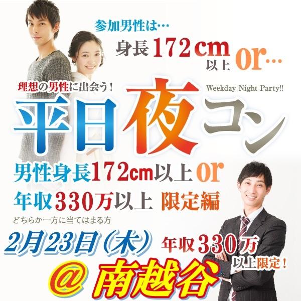 第3回 平日夜コン@南越谷~高身長or高収入男編
