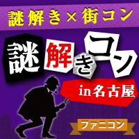 謎解きコンin名古屋