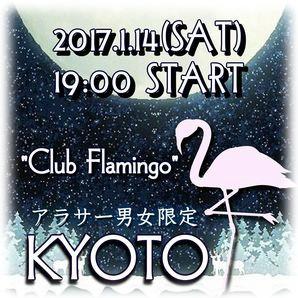 第13回 京都アラサー限定街コン