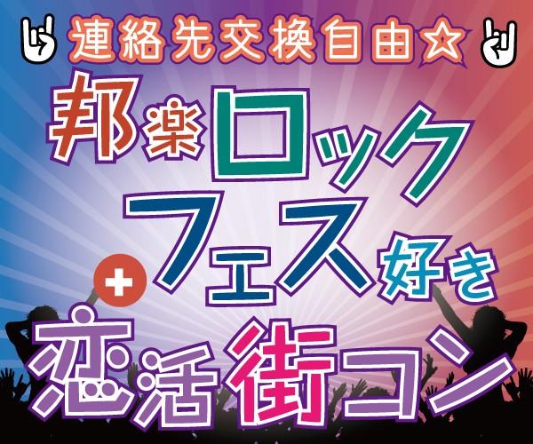 第8回 《渋谷》邦楽ロック+フェス好き街コン☆