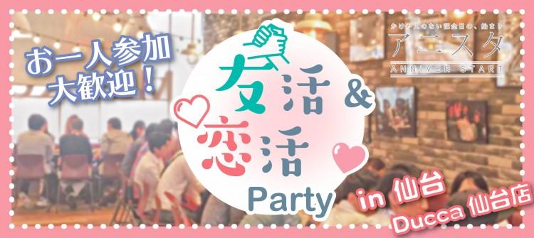 第18回 フリーでグループトーク仙台恋活PARTY