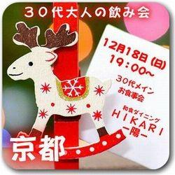 京都30代お食事会