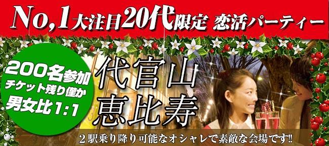 第12回 代官山★20代限定★恋活パーティー