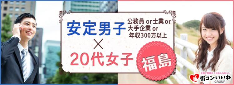 安定男子×20代女子in福島