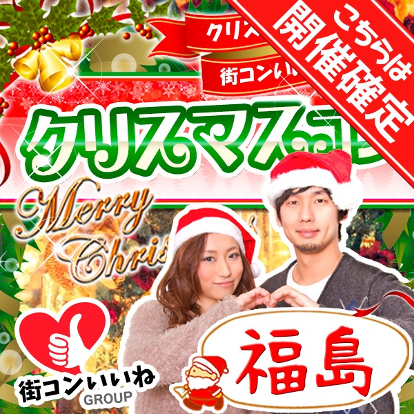 Xmas直前☆クリスマスコンin福島
