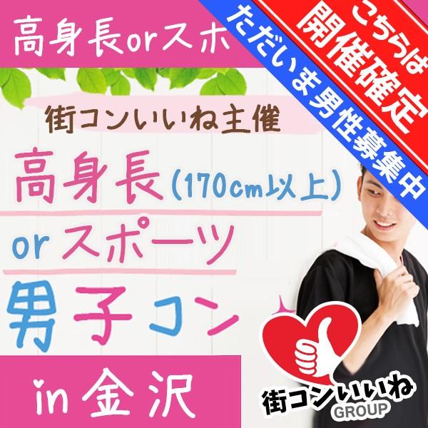 高身長orスポーツ男子コンin金沢