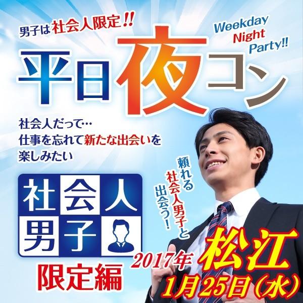 第2回 平日夜コン@松江~社会人男子限定編~