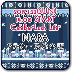 第12回 奈良アラサー街コン