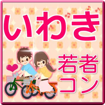 第2回 いわきアフター7コン☆