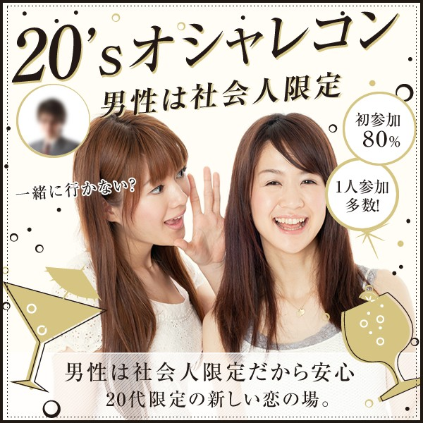新春20代限定オシャレコン@梅田