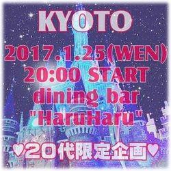 第15回 京都20代街コン