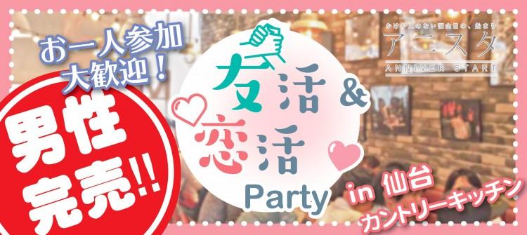 第14回 フリーでグループトーク仙台恋活PARTY