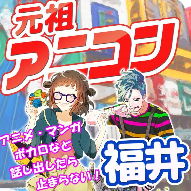 第14回 アニメ好きの為のアニコンin福井