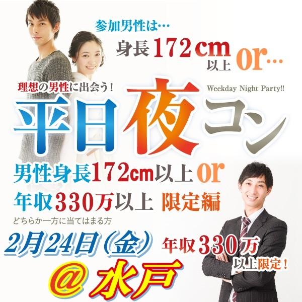 第5回 平日夜コン@水戸~高身長or高収入男子編