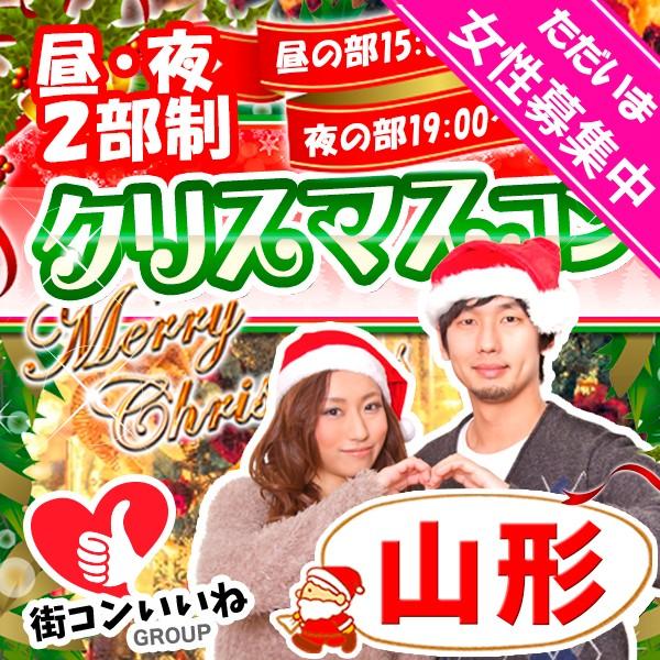昼・夜2部制☆クリスマスコンin山形