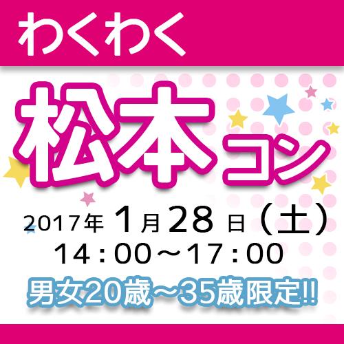 【20代限定】わくわく松本コン