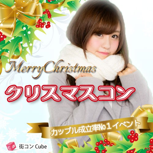 クリスマスin名古屋