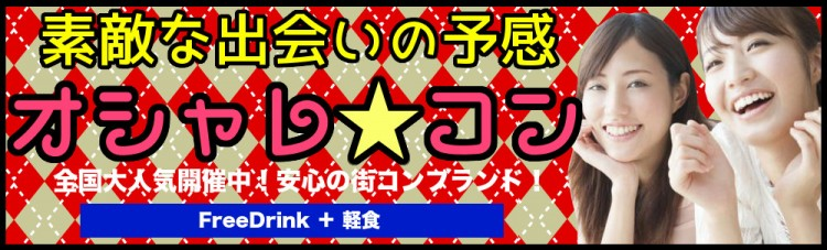 第51回 『社会人☆同世代』オシャレコン@水戸