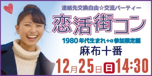 第17回 《麻布十番》出逢いを応援 恋活街コン