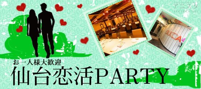 第12回 フリーでグループトーク仙台恋活PARTY