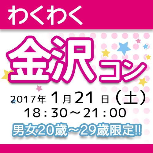 第11回 【20代限定】わくわく金沢ナイトコン