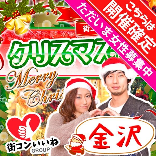 Xmas直前☆クリスマスコンin金沢