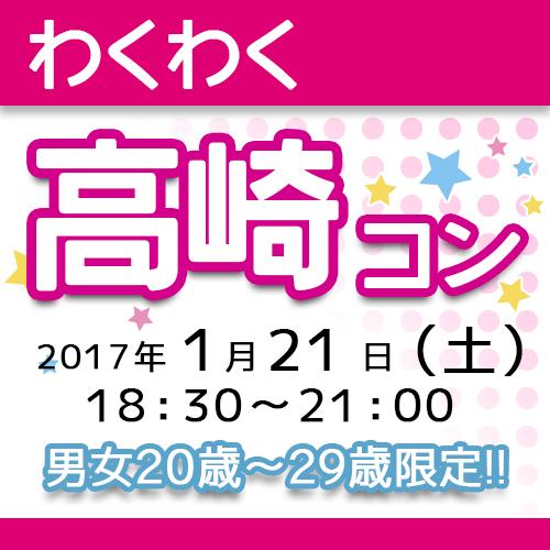 第22回 【20代限定】わくわく高崎ナイトコン