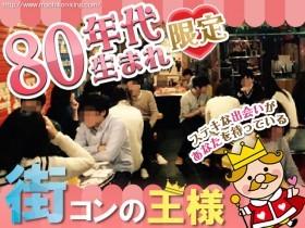 恋活パーティー@福岡 80s