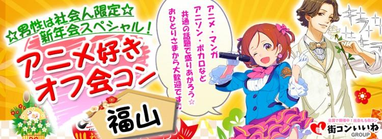 アニメ好きオフ会コンin福山 新年会SP