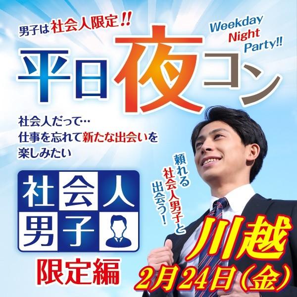 第4回 平日夜コン@川越~社会人男子限定編~