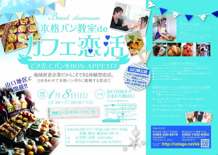 第4回 ◆本格パン教室DEカフェ恋活◆協力体験型