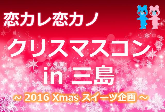 恋カレ恋カノ クリスマスコン in 三島