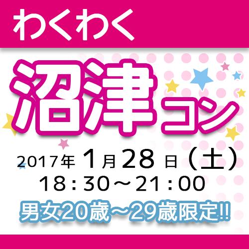 第19回 【20代限定】わくわく沼津ナイトコン