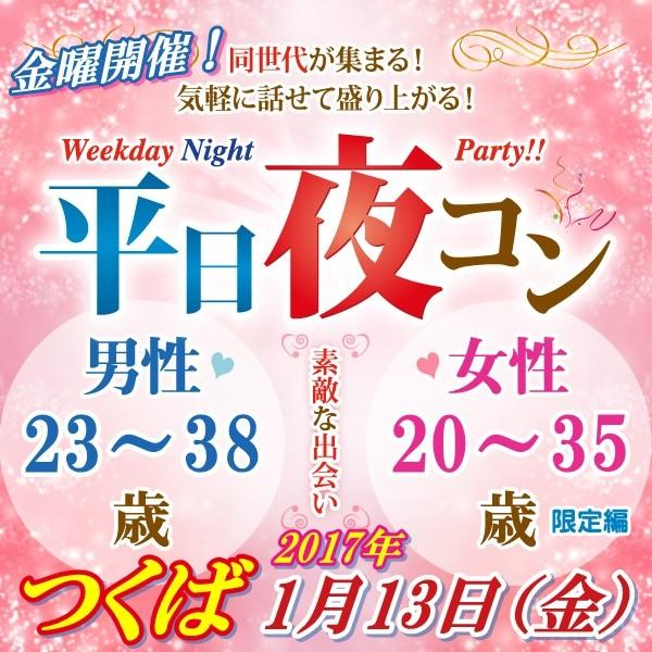 第1回 平日夜コン@つくば~ちょっと年の差編~