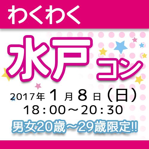 第17回 【20代限定】わくわく水戸ナイトコン