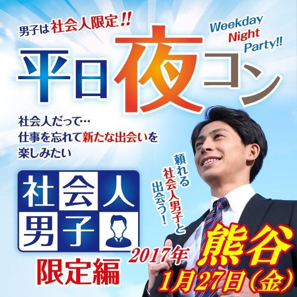 第2回 平日夜コン@熊谷~社会人男子限定編~