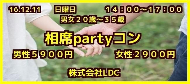 相席partyコン