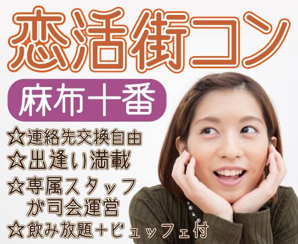 《麻布十番》出逢い満載☆恋活街コン