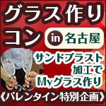 グラス作りコンin名古屋