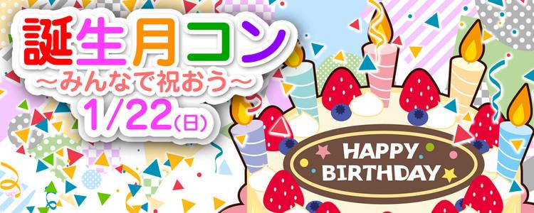 第301回 プチ街コン【12月1月2月生まれコン】