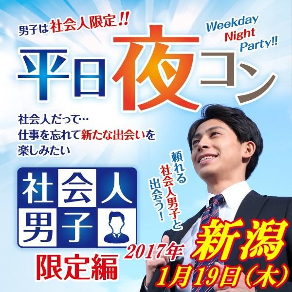 第1回 平日夜コン@新潟~社会人男子限定編~