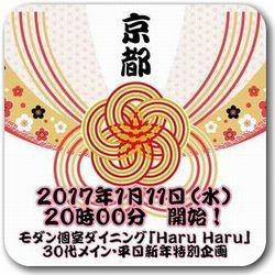 第12回 京都30代街コン