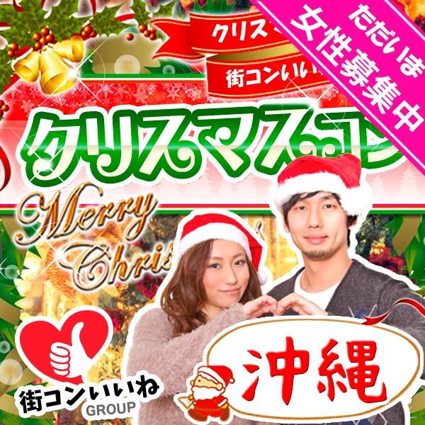 Xmas直前☆クリスマスコンin沖縄
