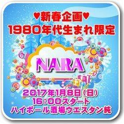 第11回 奈良1980年代生まれ街コン