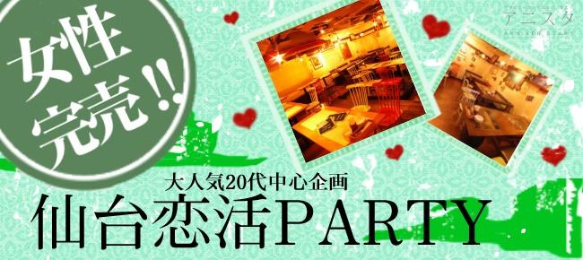 第13回 フリーでグループトーク仙台恋活PARTY