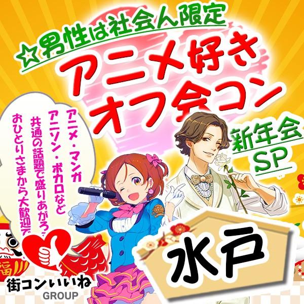 第17回 アニメ好きオフ会コン水戸 新年会SP