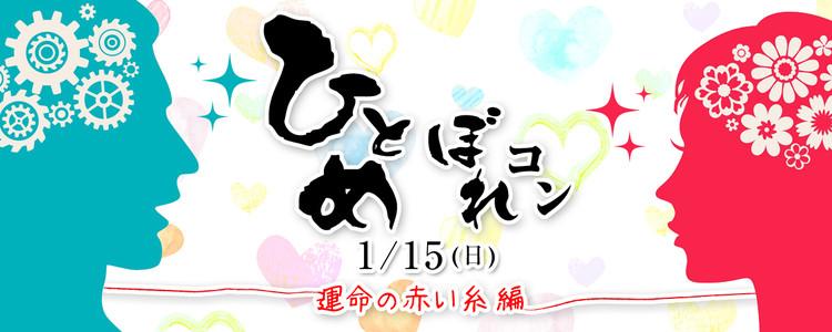 第299回 プチ街コンin堀川町【ひとめぼれコン】