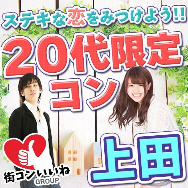 男女20代のみ「20代限定コン上田」