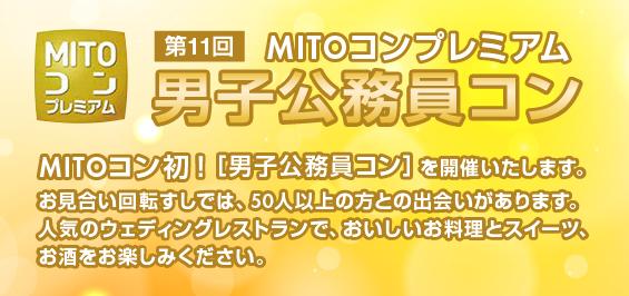 第11回 MITOコンプレミアム