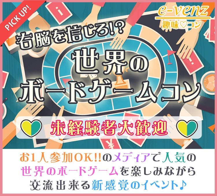 第14回 世界のボードゲームを仲良く楽しむ渋谷コン